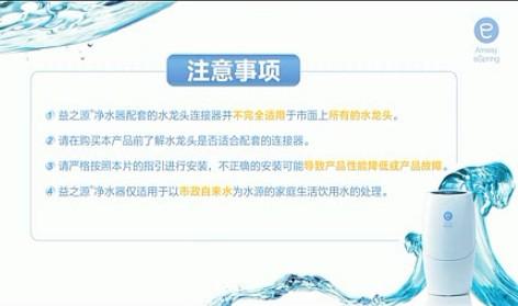 安利净水器安装注意事项