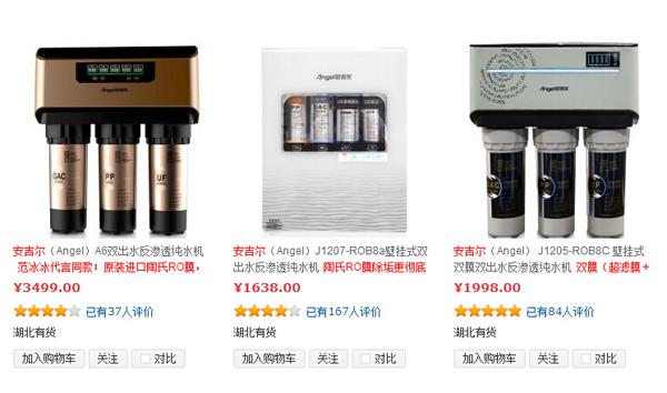 京东平台安吉尔净水器价格