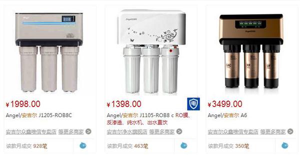 天猫平台安吉尔净水器价格