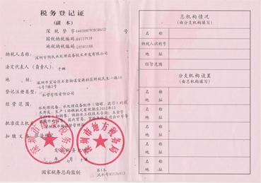 陶氏税务登记证