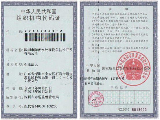 陶氏组织机构代码