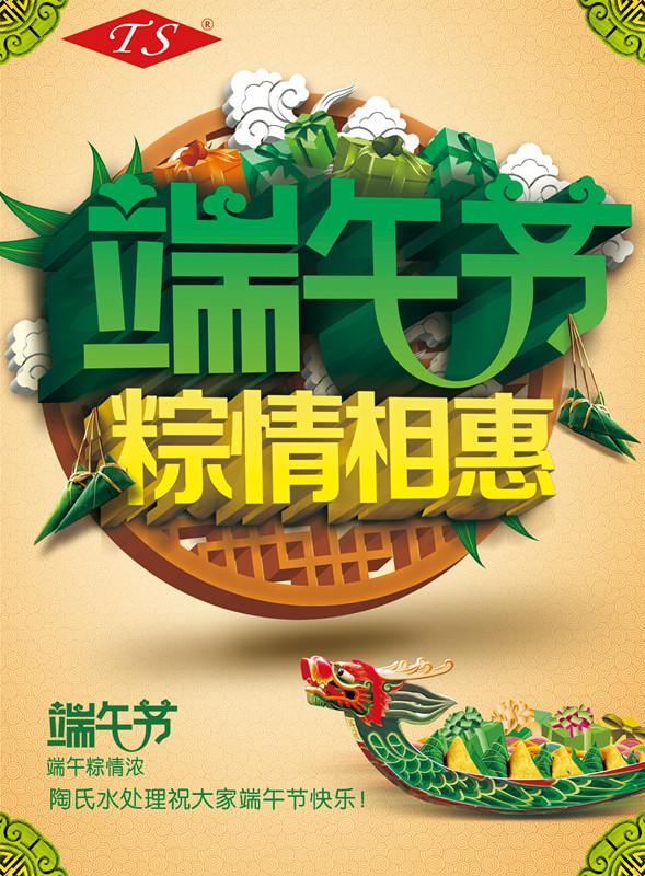 2014端午陶氏假日通知